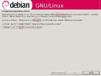 Debian Etch popularity-contest
