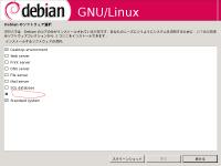 Debian Etch tasksel number 2