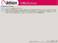 Debian Etch X11-common