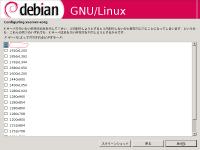 Debian xorg-server