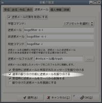 sylpheedの迷惑メール設定画面の画像