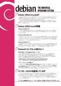 OSC2007Kansai Debian Flyer